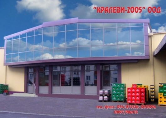 КРАЛЕВИ-2005